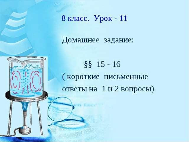 8 класс. Урок - 11 Домашнее задание: §§ 15 - 16 ( короткие письменные ответы...