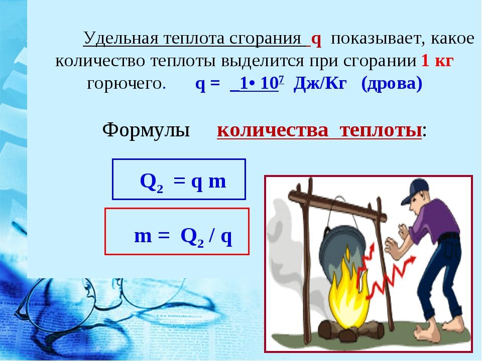 Удельная теплота сгорания q показывает, какое количество теплоты выделится...