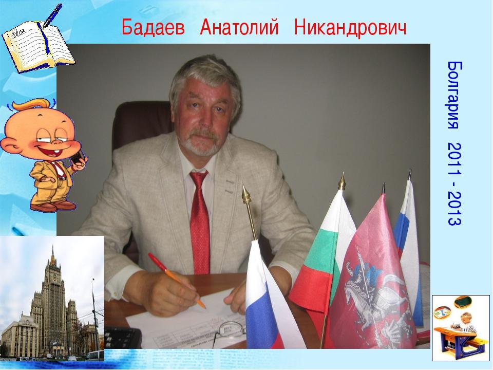 Октябрь 2011г. Бадаев Анатолий Никандрович Болгария 2011 - 2013