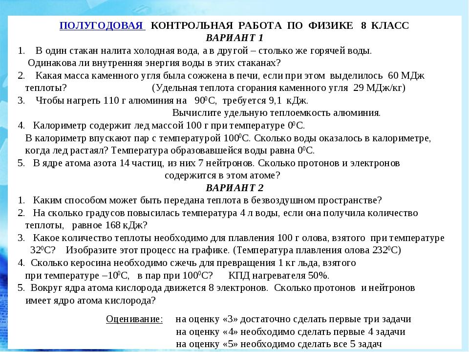ПОЛУГОДОВАЯ КОНТРОЛЬНАЯ РАБОТА ПО ФИЗИКЕ 8 КЛАСС ВАРИАНТ 1 1. В один стакан н...