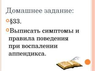 Домашнее задание: §33. Выписать симптомы и правила поведения при воспалении а