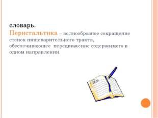 словарь. Перистальтика – волнообразное сокращение стенок пищеварительного тр