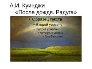А.И. Куинджи «После дождя. Радуга» Картина А.И. Куинджи «После дождя.Радуга»,
