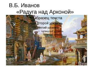 В.Б. Иванов «Радуга над Арконой» Картина В.Б. Иванова «Радуга над Арконой»