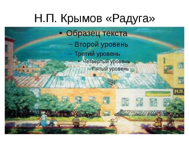 Н.П. Крымов «Радуга» Картина Н.П. Крымова «Радуга»