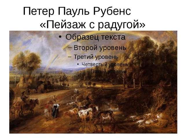 Петер Пауль Рубенс «Пейзаж с радугой» Картина Петера Пауля Рубенса «Пейзаж с...