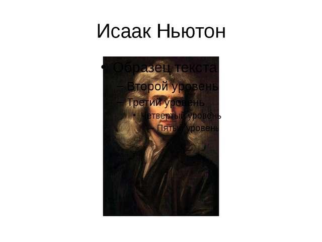 Исаак Ньютон Первоначально Ньютон Различал в спектре только пять цветов – кра...
