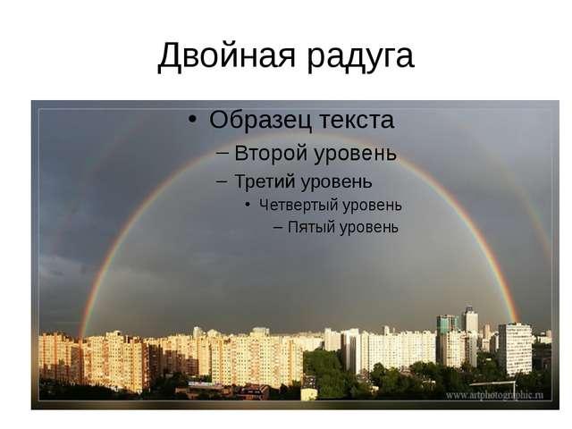 Двойная радуга Чаще всего мы наблюдаем одну радугу. Нередки случаи, когда на...