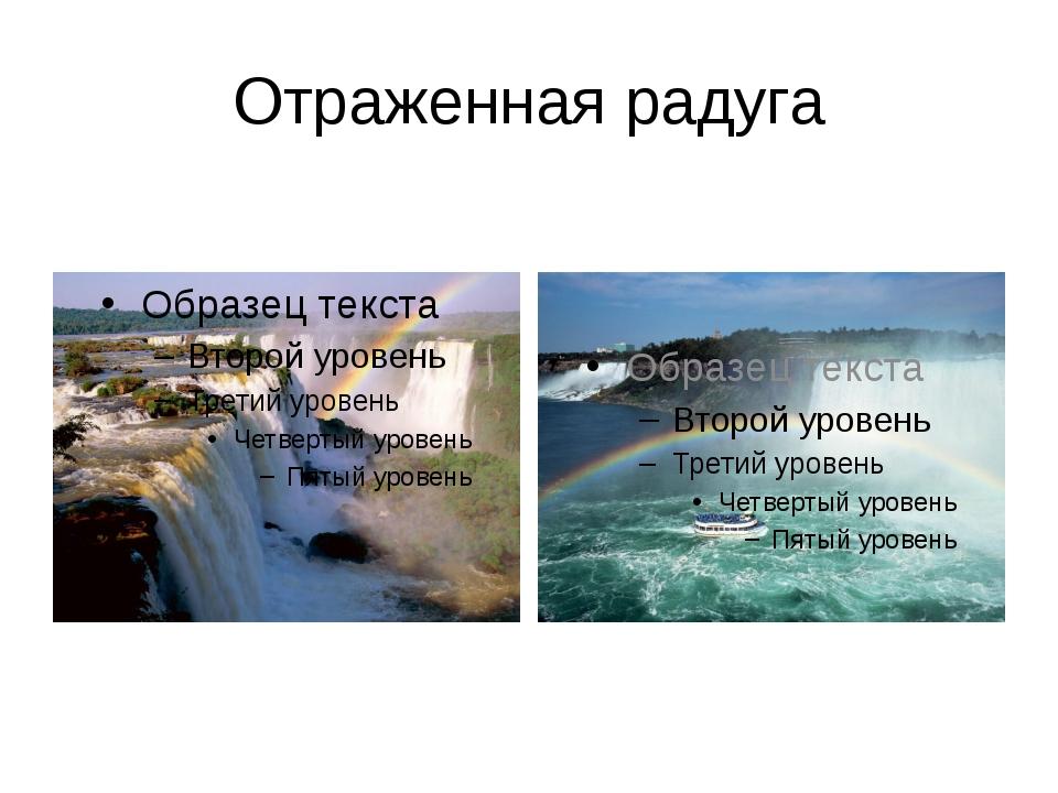 Отраженная радуга А также в районе водопадов
