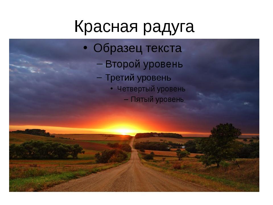Красная радуга Если радуга появляется вечером перед заходом Солнца, то наблюд...