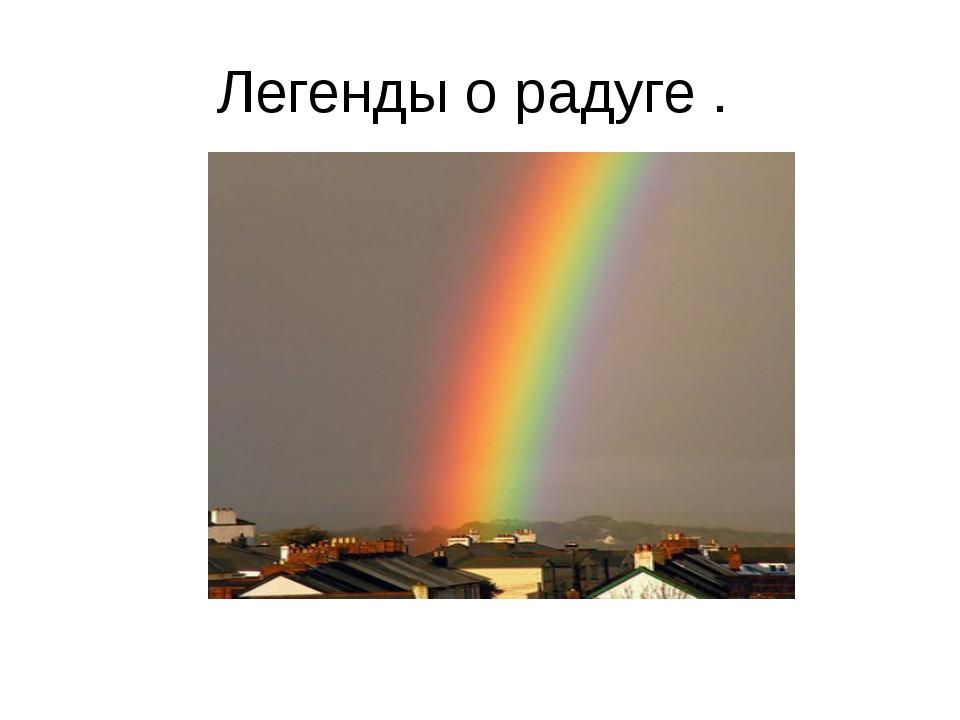 Легенды о радуге .