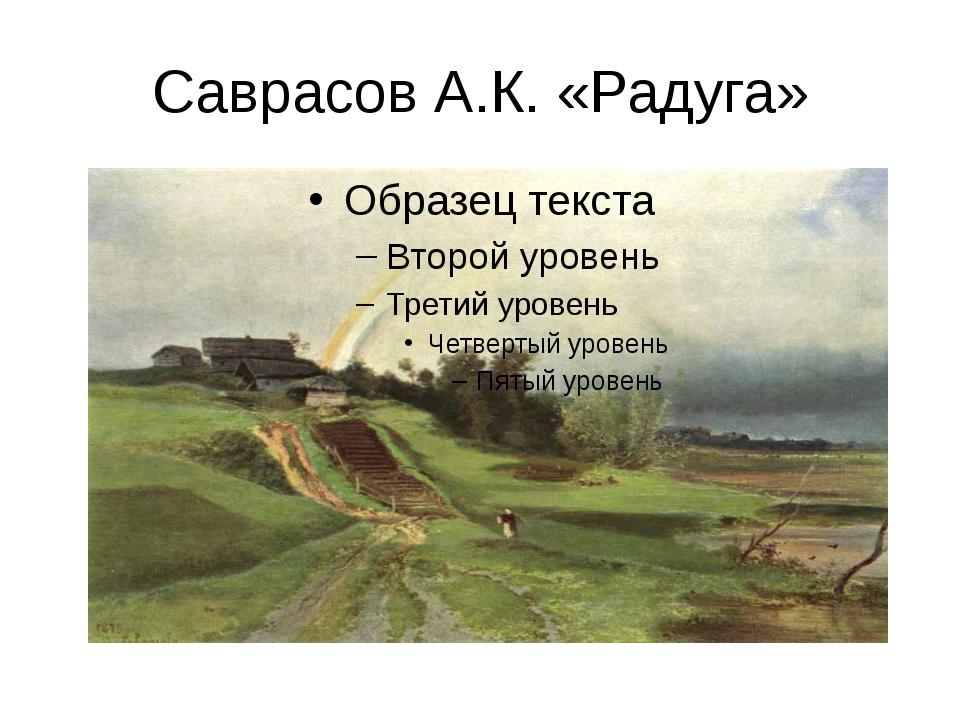 Саврасов А.К. «Радуга» Это картина А.К. Саврасова «Радуга» . Художник любуетс...