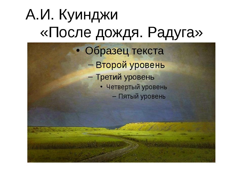 А.И. Куинджи «После дождя. Радуга» Картина А.И. Куинджи «После дождя.Радуга»,...