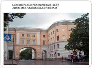 Царскосельский Императорский Лицей Архитектор Илья Васильевич Неёлов