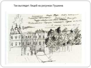 Так выглядит Лицей на рисунках Пушкина