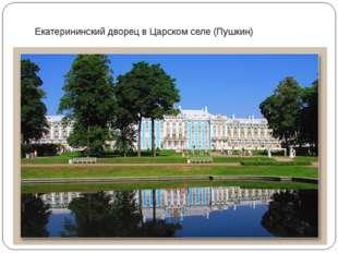 Екатерининский дворец в Царском селе (Пушкин)