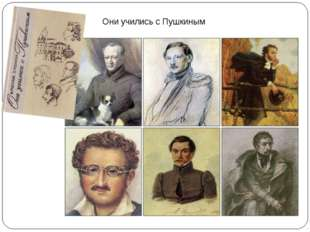 Они учились с Пушкиным