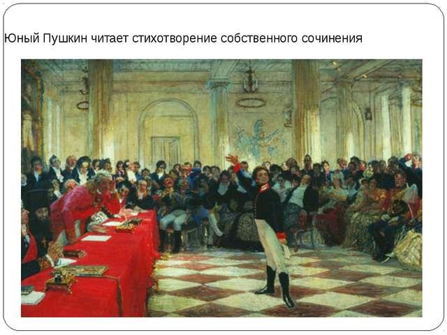 Юный Пушкин читает стихотворение собственного сочинения
