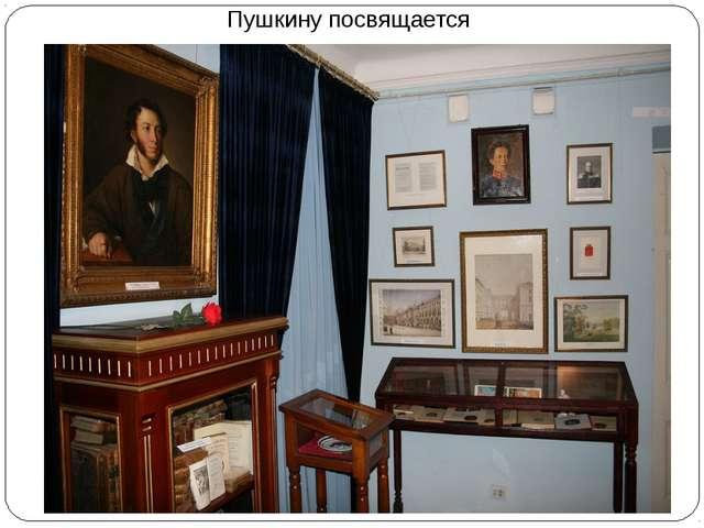 Пушкину посвящается