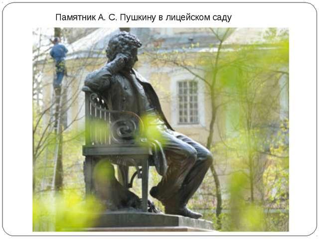 Памятник А. С. Пушкину в лицейском саду