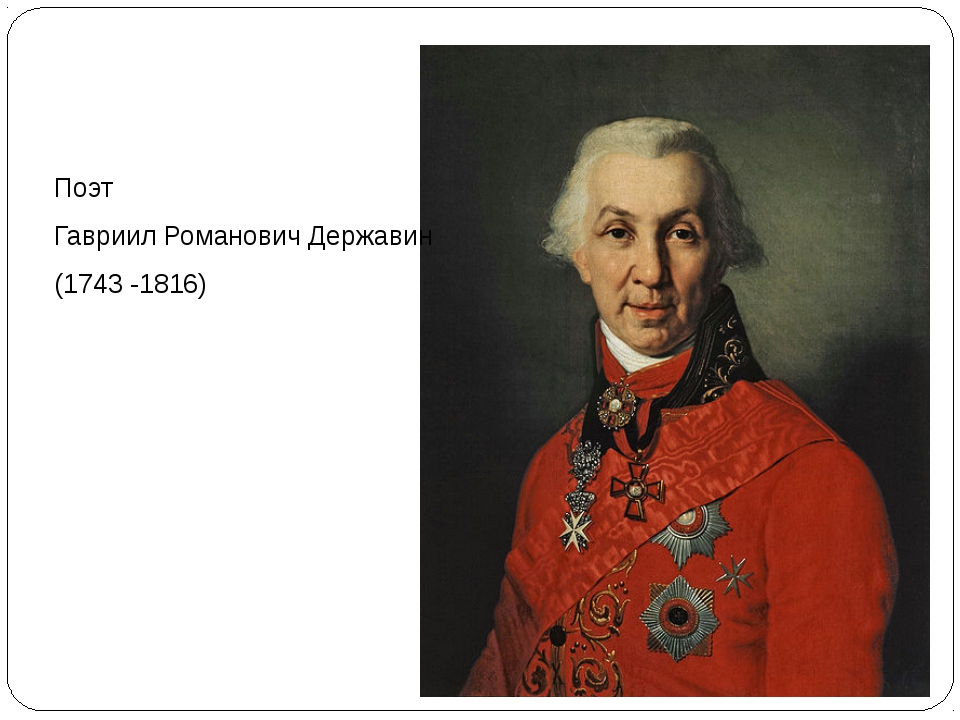 Поэт Гавриил Романович Державин (1743 -1816)