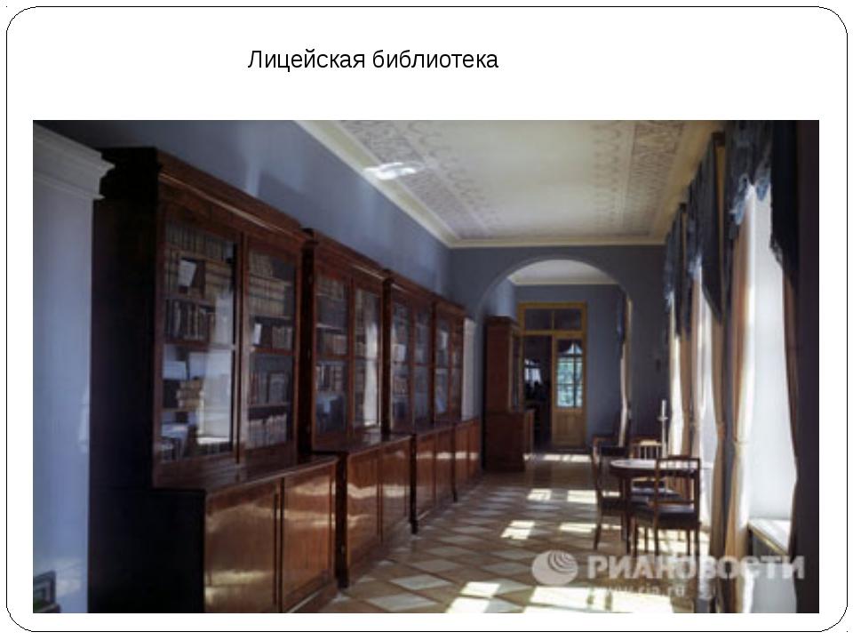 Лицейская библиотека