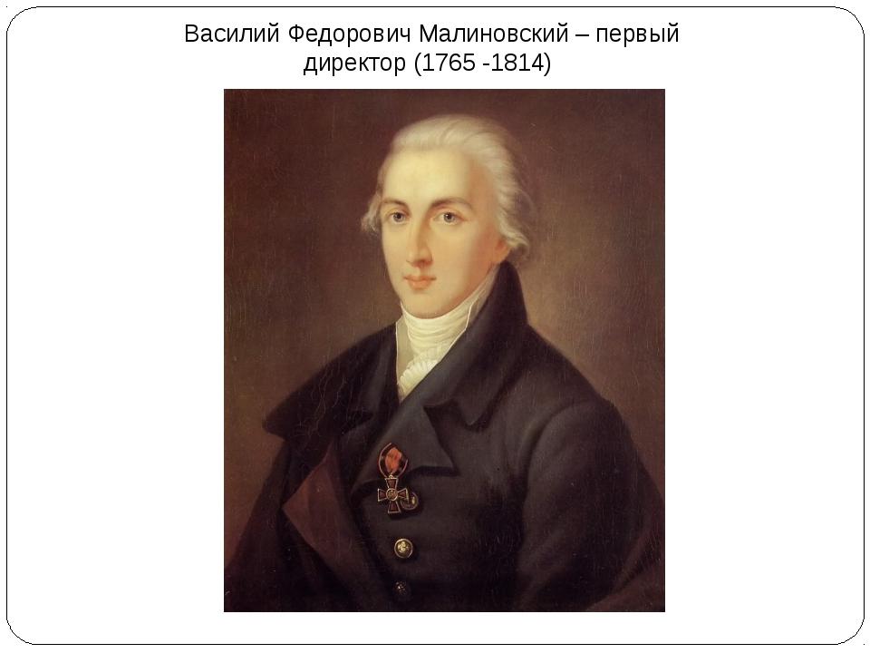 Василий Федорович Малиновский – первый директор (1765 -1814)
