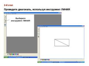2-й этап Проведите диагональ, используя инструмент ЛИНИЯ