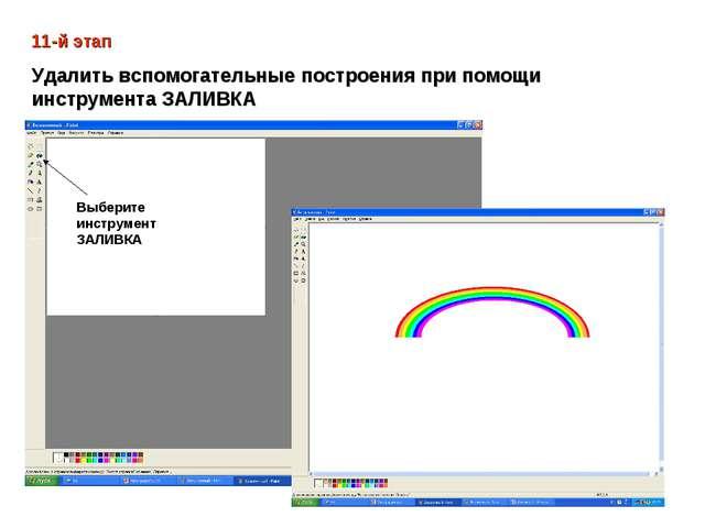 11-й этап Удалить вспомогательные построения при помощи инструмента ЗАЛИВКА