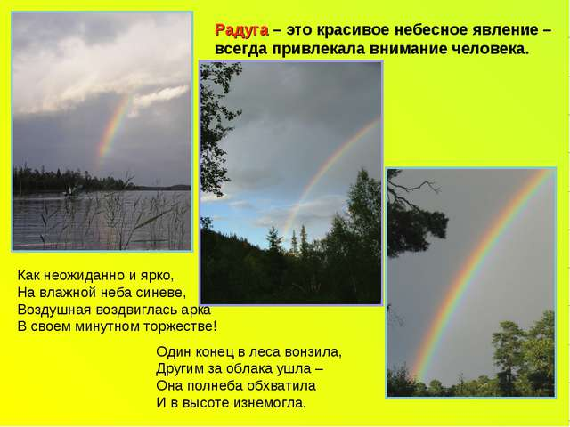 Радуга – это красивое небесное явление – всегда привлекала внимание человека....