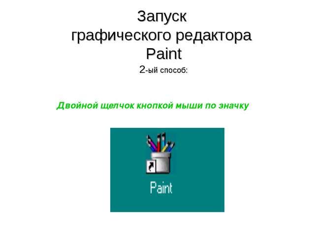 Двойной щелчок кнопкой мыши по значку Запуск графического редактора Paint 2-ы...