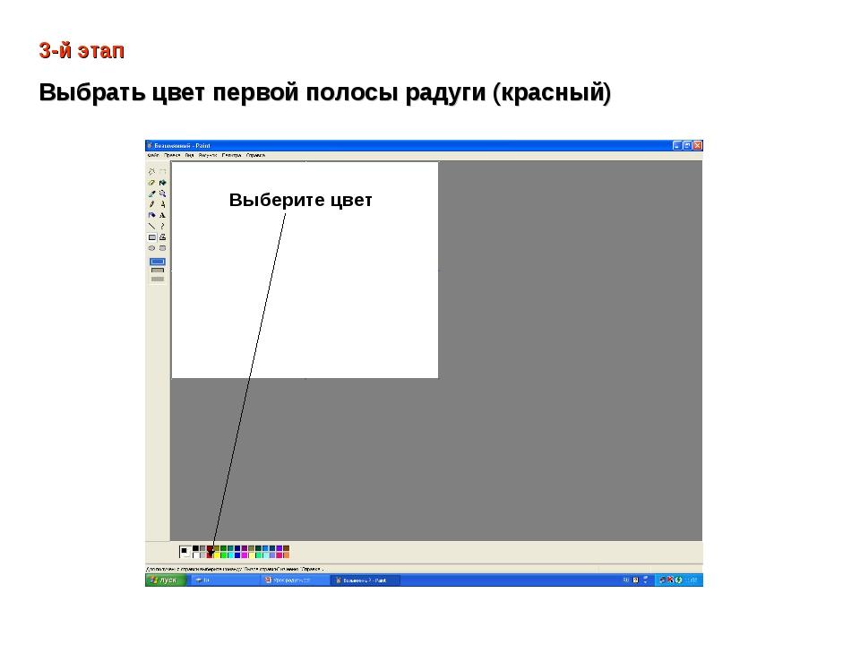 3-й этап Выбрать цвет первой полосы радуги (красный)