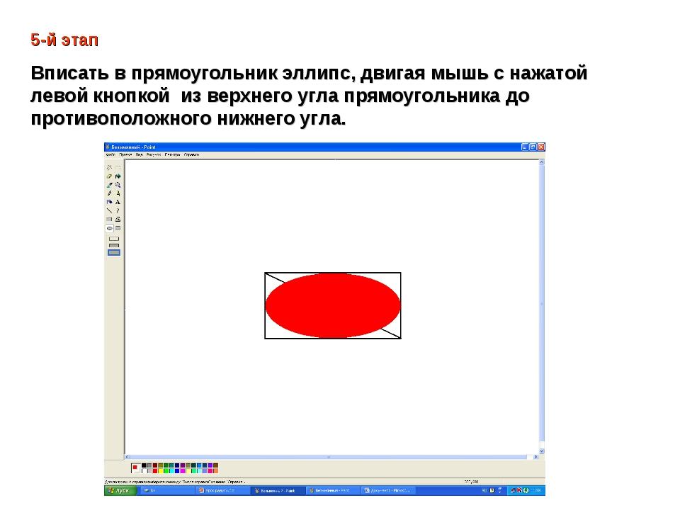 5-й этап Вписать в прямоугольник эллипс, двигая мышь с нажатой левой кнопкой...