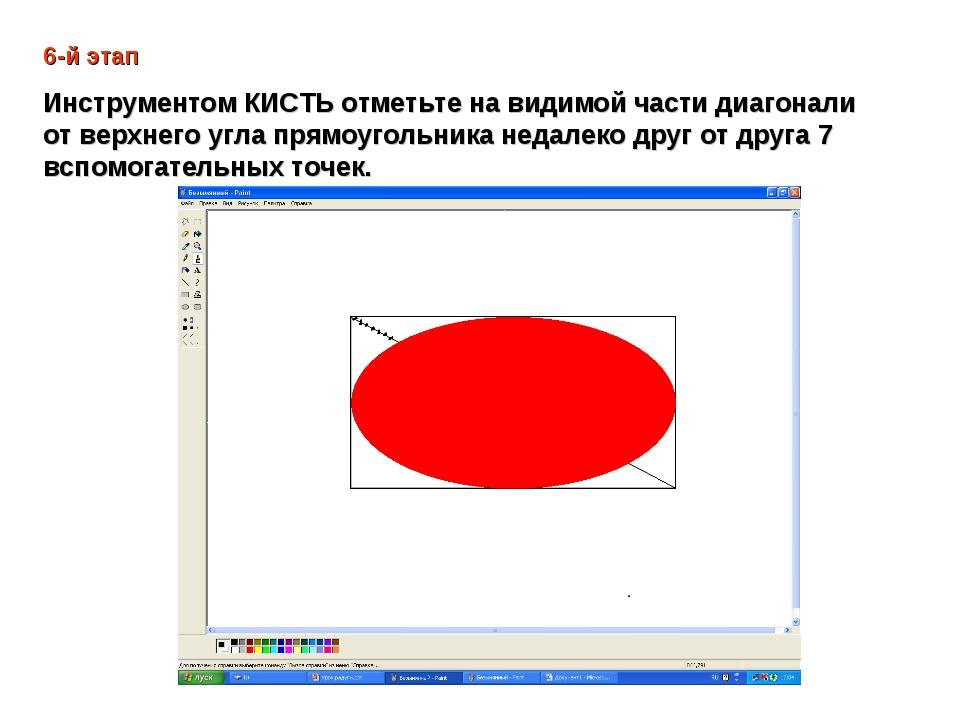 6-й этап Инструментом КИСТЬ отметьте на видимой части диагонали от верхнего у...