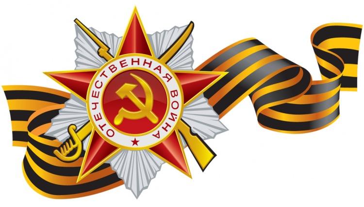 Форум AtomInfo.Ru С Днем Победы!