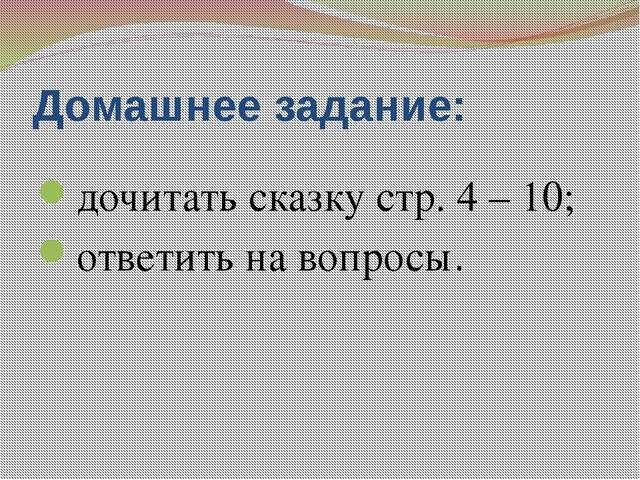 Домашнее задание: дочитать сказку стр. 4 – 10; ответить на вопросы.