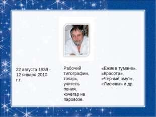 22 августа 1939 - 12 января 2010 г.г. Рабочий типографии, токарь, учитель пен
