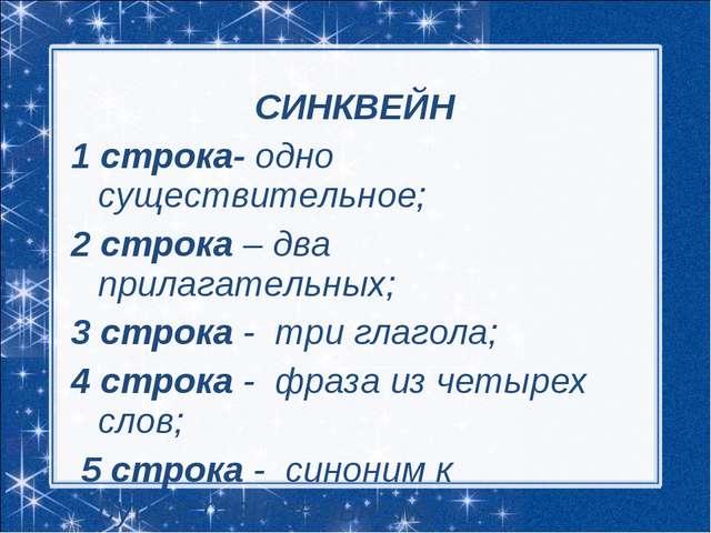 СИНКВЕЙН 1 строка- одно существительное; 2 строка – два прилагательных; 3 стр...
