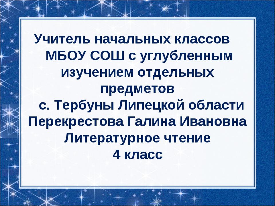Учитель начальных классов МБОУ СОШ с углубленным изучением отдельных предмето...