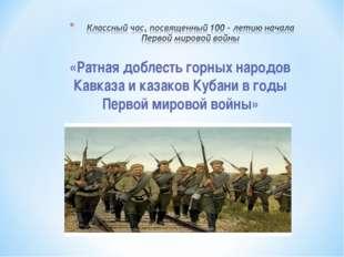 «Ратная доблесть горных народов Кавказа и казаков Кубани в годы Первой мирово