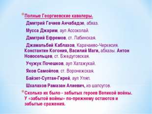 Полные Георгиевские кавалеры. Дмитрий Гачиев Анчабадзе, абхаз. Мусса Джарим,