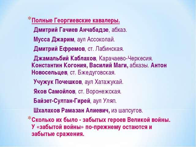 Полные Георгиевские кавалеры. Дмитрий Гачиев Анчабадзе, абхаз. Мусса Джарим,...