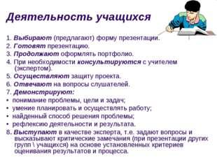 Деятельность учащихся 1. Выбирают (предлагают) форму презентации. 2. Готовят