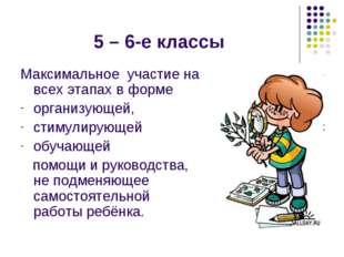 5 – 6-е классы Максимальное участие на всех этапах в форме организующей, стим