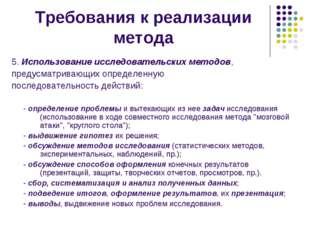 Требования к реализации метода 5. Использование исследовательских методов, пр