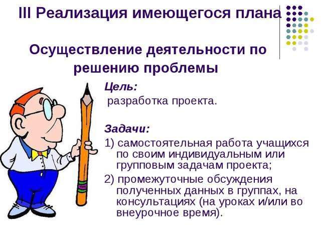 III Реализация имеющегося плана Осуществление деятельности по решению пробле...