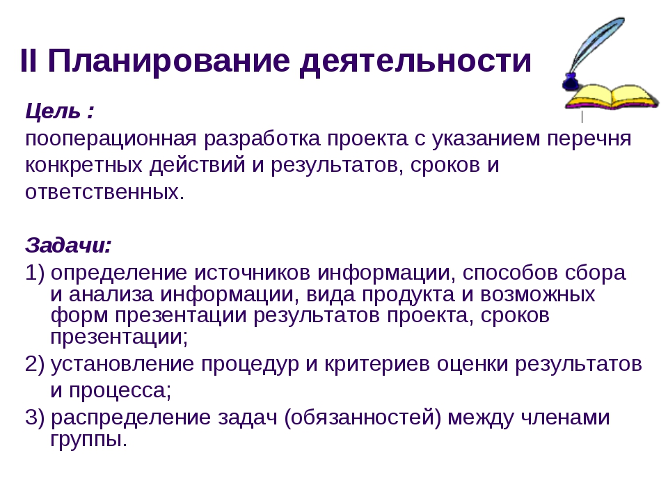 II Планирование деятельности Цель : пооперационная разработка проекта с указа...