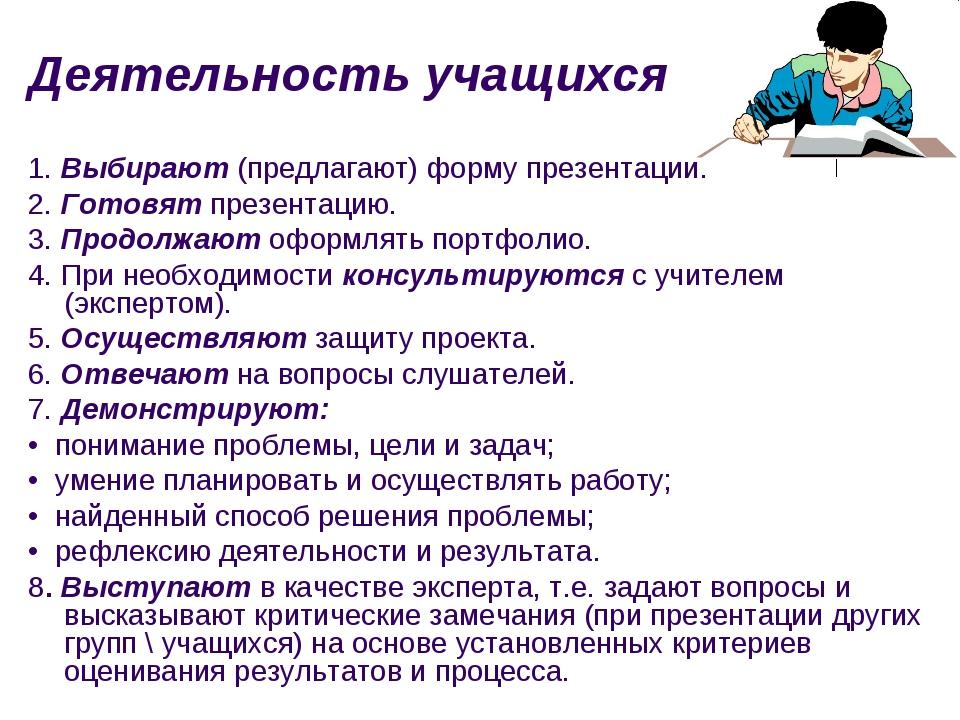 Деятельность учащихся 1. Выбирают (предлагают) форму презентации. 2. Готовят...
