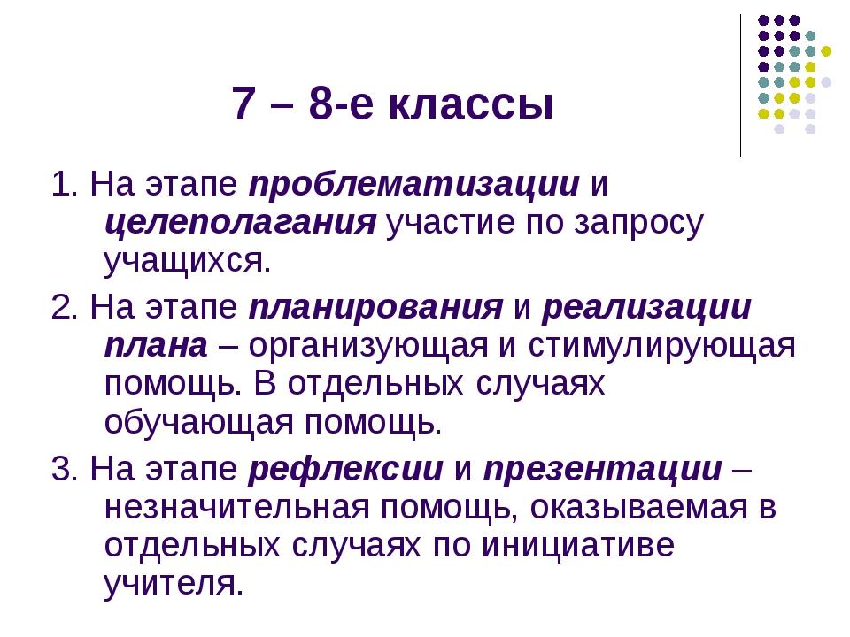 7 – 8-е классы 1. На этапе проблематизации и целеполагания участие по запросу...