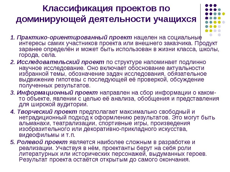 Классификация проектов по доминирующей деятельности учащихся 1. Практико-ори...